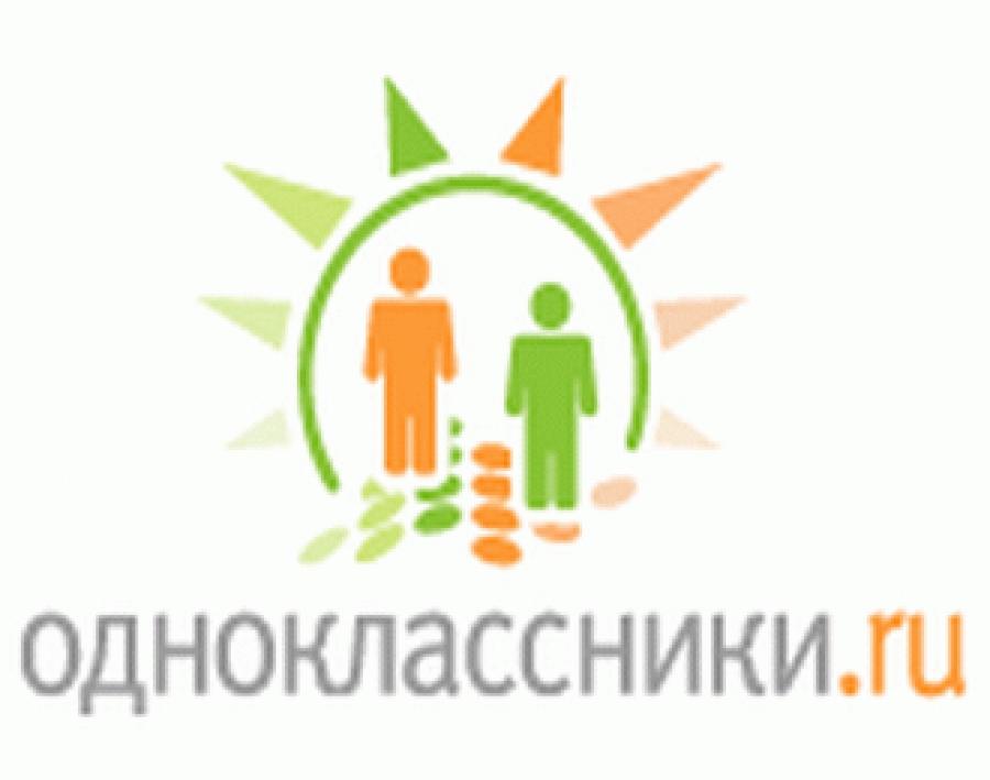Одноклассники.ru - социальная сеть, служащая для поиска одноклассников